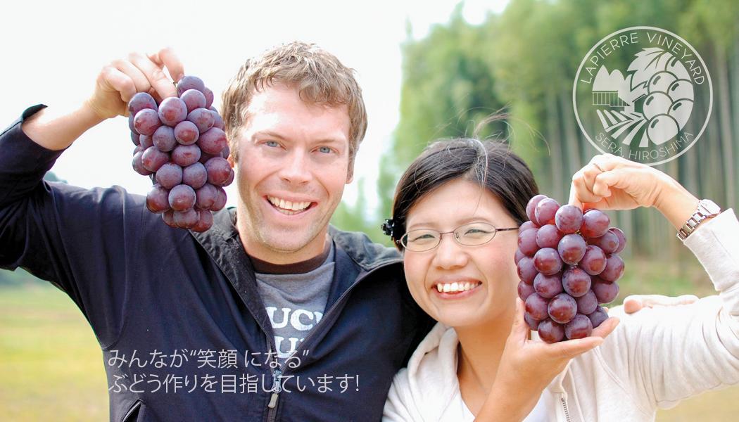 家族で経営するラピアビンヤードをイメージする画像