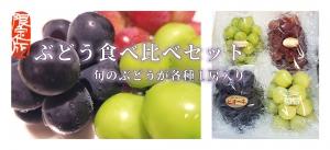 ラピアビンヤードのぶどう食べ比べセットの画像